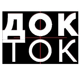 Док - Ток